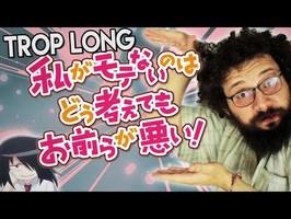 Pourquoi les titres japonais sont si longs ? - Ermite Moderne