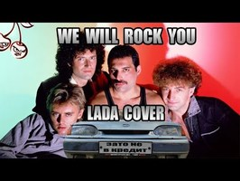 Queen - We Will Rock You (Only LADA sound cover)